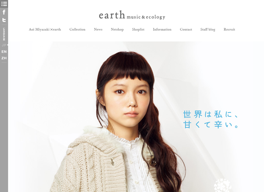 Earth music and ecology