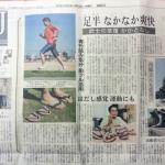 足半屋が日経MJ新聞に掲載されました!!