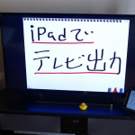 REGZA 42Z8を買って、iPadを繋いだらおそろしく便利だった