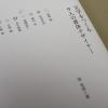 文字をつくる 9人の書体デザイナー