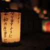 キャンドルナイト in 池上本門寺2010