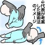 赤ちゃんにマッサージをして死亡の事件について
