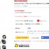 ライカ・初代noctilux(ノクティルックス) 50mm f/1.2が販売されていた