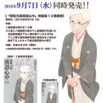 ついに完結!マンガ【昭和元禄落語心中】最終10巻
