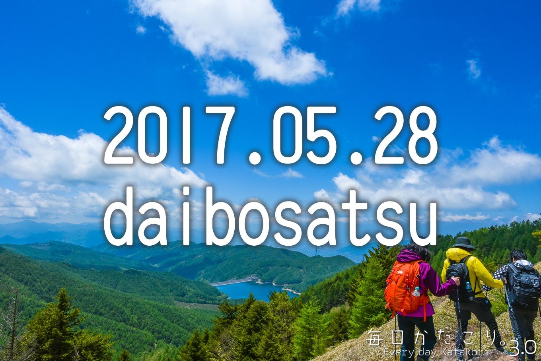 Daibosatsu