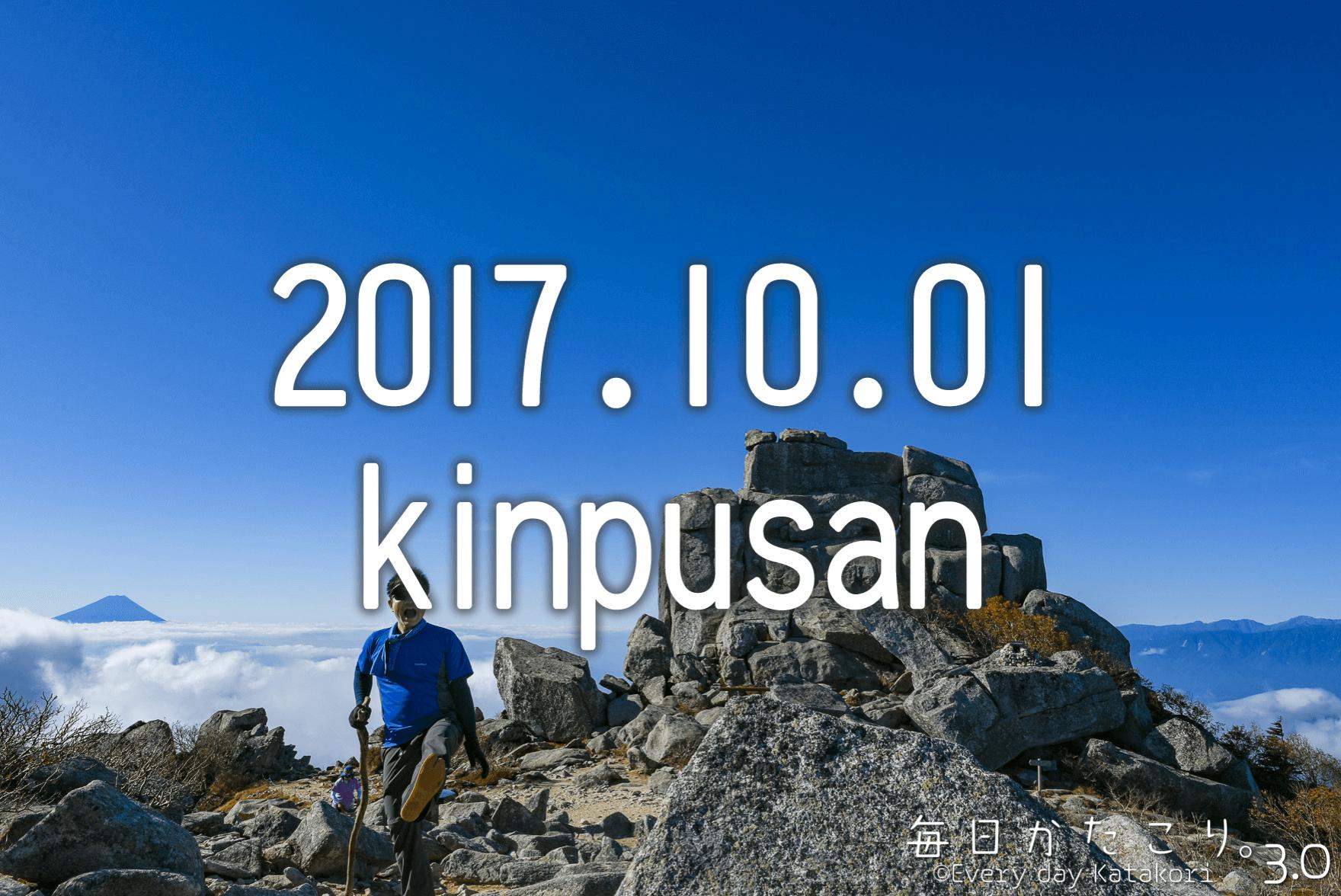 000登山