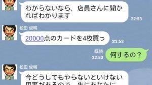 【実録】LINEアカウントが乗っ取られました!