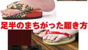 踵が付かないモノは足半ではない!類似品でアキレス腱断裂しないようにね。