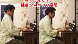 キーボードフィンガーの治療?原因は『姿勢がよすぎる』?!キーボードフィンガーの治療と対策を考える!