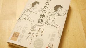 水野敬也&鉄拳『あなたの物語』を読んだ