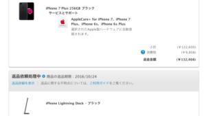 Apple Storeで購入したのは2週間以内は返品できると聞いて、48時間の使用でiPhone7を返品した