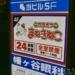 カラオケ・まねきねこグループが室料ゼロ円祭り