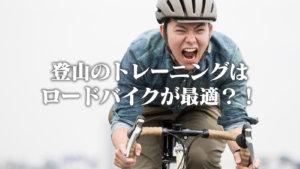 登山のトレーニングはロードバイクが最適?!