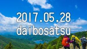 【大菩薩嶺】日本百名山のひとつを登ってみた