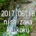 【西沢渓谷】西沢ブルーの滝巡りハイキング
