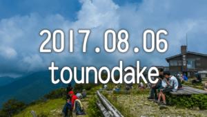 【丹沢】塔ノ岳を破線の最短ルートで登山してみた