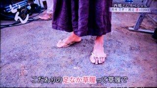 【動画あり】NHK・西郷どんスペシャルに足半登場!!