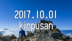 【金峰山】大弛峠からの最短ルートで最高の稜線と富士山