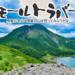 【関東百名山+関東百山138座】スモールトラバース、楽していろんな山を登りたい(3/31)