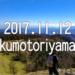 【雲取山】2017年に2017mの山をチャリで(林道を)登ってきた