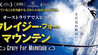 この登山映画がヤバい『クレイジー・フォー・マウンテン』