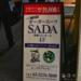 オーダースーツSADAの佐田社長がスゴい登山家だったけど、あまり評判になっていない件